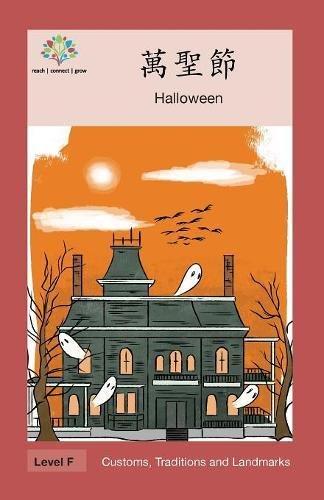 萬聖節: Halloween (Customs, Traditions and ()