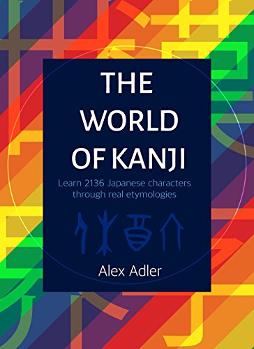 The World of Kanji: Learn 2136 Japanese characters through real etymologies (English Edition)
