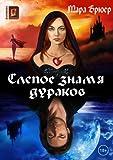 Image de СЛЕПОЕ ЗНАМЯ ДУРАКОВ (In Russian) (English Edition)