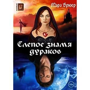 СЛЕПОЕ ЗНАМЯ ДУРАКОВ (In Russian) (English Edition)