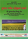 The Gujarat Land Revenue Coe - Gujarat Jamin Mehsul No Kaydo