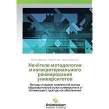 Нечёткая методология многокритериального ранжирования университетов: Методы и модели комплексной оценки образовательной услуги университета и оптимизации структуры её обеспечения