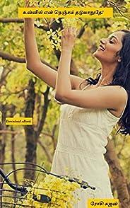 உன்னில் என் நெஞ்சம் தடுமாறுதே! - Unnil En Nenjam Thadumaruthe! (Tamil Edition)
