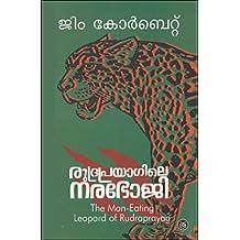 RUDRAPRAYAGILE NARABHOJI [ രുദ്രപ്രയാഗിലെ നരഭോജി ] - [ Malayalam Translation of the Famous Book of Jim Corbett ' THE MAN EATING LEOPARD of RUDRAPRAYAG ' ]