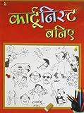 CARTOONIST BANIYE - Rambabu Mathur