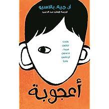 Wonder (Arabic Edition) by R. J. Palacio (2015-06-10)