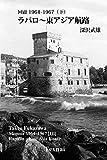 Memoir 1964 -1967  Vol 3  Rapallo - East Asia Route Memoir 1964-1967 (Japanese Edition)