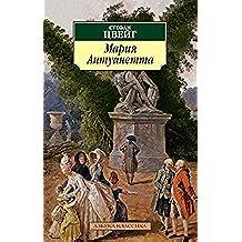 Мария Антуанетта (Азбука-классика) (Russian Edition)