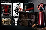 Metal Gear Solid V: The Phantom Pain - Premium Package Konami Style Limited Edition [PS3]