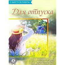 """Сборник """"3 бестселлера для отпуска"""" (Russian Edition)"""