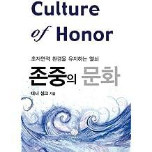 Culture of Honor (Korean) (Korean Edition) by Danny Silk (2010-12-28)