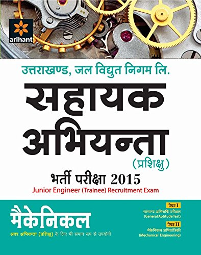 Uttarakhand Junior Engineer (Trainee) Recruitment Exam 2015 - Mechanical