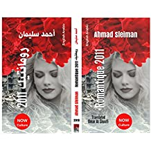 Romantique 2011 ( English and Arabic ): English and Arabic (English Edition)