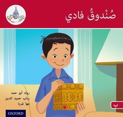 The Arabic Club Readers: Red B: Fadi's Box