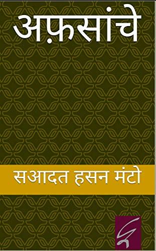 Afsanche (Hindi Edition) por Saadat hasan Manto