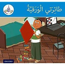 Arabic Club: Blue Band: My Kite (Arabic Club Blue Readers, Band 5)
