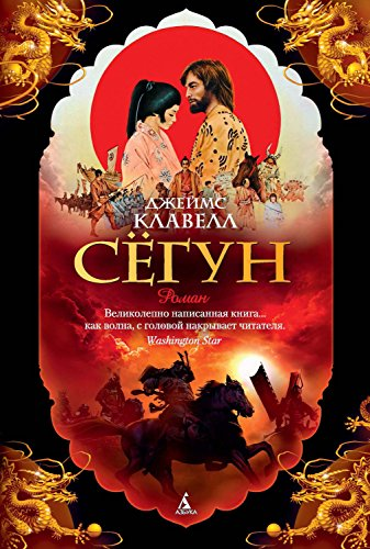Сегун (The Big Book) (Russian Edition)