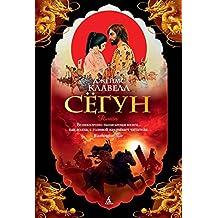 Сегун (The Big Book) (Russian Edition)