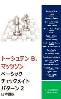 Basic Checkmate Patterns 2 Japanese edition von [Torsten B Mattsson]
