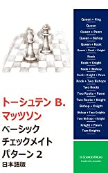 Basic Checkmate Patterns 2 Japanese edition