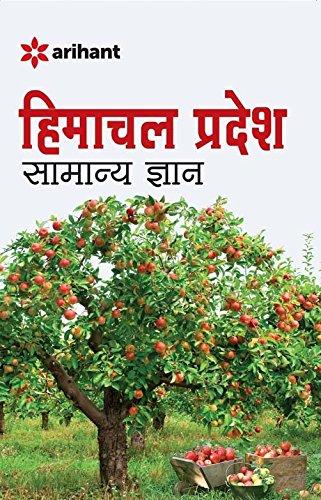 Himachal Pradesh Samanya Gyan