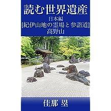 YOMUSEKAIISAN: Sacred Sites and Pilgrimage Routes in the Kii Mountain Range KOYASAN NIHONNOSEKAIISAN (Japanese Edition)