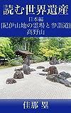 Read world heritage: Sacred Sites and Pilgrimage Routes in the Kii Mountain Range KOYASAN World heritage of Japan (Japanese Edition)