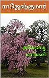 அவென்யூ மரங்கள் (பாக்கெட் நாவல்) (Tamil Edition)