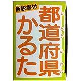 papiers Commentaire pr?fectures Karuta (japon importation)