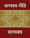 Chanakya Neeti (Hindi Edition): चाणक्य नीति