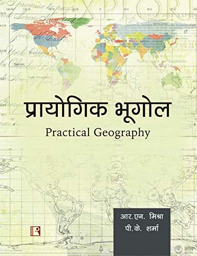 PRAYOGIK BHOOGOL – PRACTICAL GEOGRAPHY (Hindi)