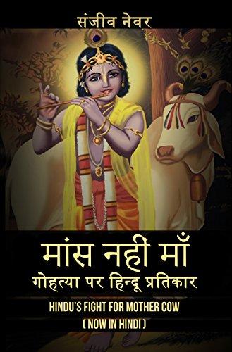 मांस नहीं माँ - गोहत्या पर हिन्दू प्रतिकार (Hindi Edition) por Sanjeev  Newar