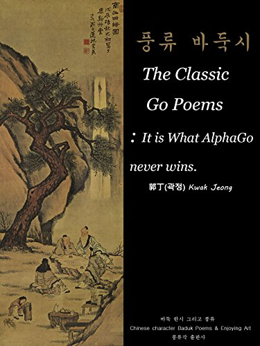 the-classic-go-poems-it-is-what-alphago-never-wins