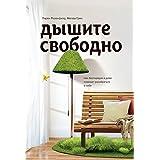 Дышите свободно: Как беспорядок в доме поможет разобраться в себе (Russian Edition)