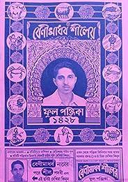 New Benimadhav sheel Ful Panjika || Bengali 1428 || English 2021-2022 ||