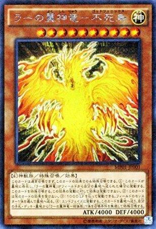 ailes de Ra Dieu dragon -! phoenix Secrete Rare Yu-Gi-Oh Millennium Pack mp01-jp001