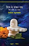 Shiv Se Shankar Tak (Hindi Edition)