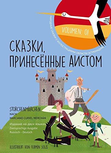 Сказки, принесённые аистом – Storchenmärchen Vol. 1: Народные сказки с иллюстрациями области Эстремадура