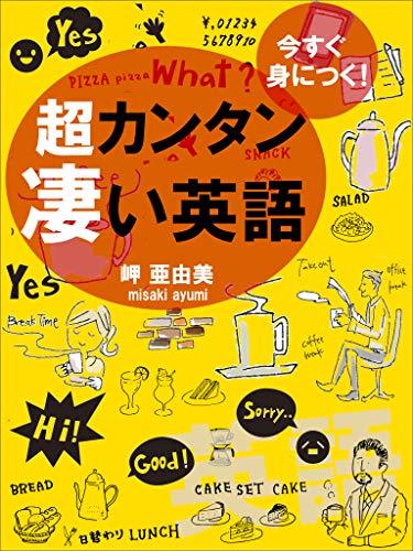 imasuguminitukusugoieigo (Japanese Edition)