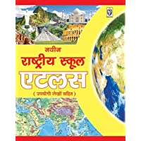 Naveen Rashtriya School Atlas With Useful Notes (2020 LATEST EDITION)