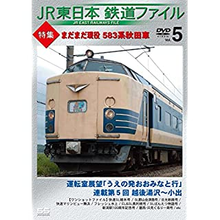 Railroad - Jr Higashi Nihon Tetsudo File Vol.5 [Japan DVD] ANSS-10007