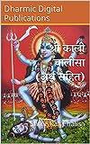 Shree Kali Chalisa: श्री काली चालीसा (Hindi Edition)