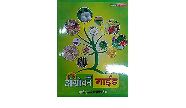 Agrowon guide a must have book for farmers youtube.