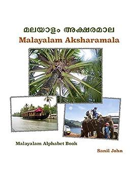 Malayalam Aksharamala: Malayalam Alphabet Book eBook: Sanil