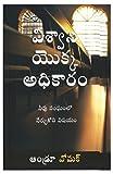 The Believer's Authority (Telugu )