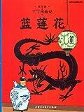 Les Aventures de Tintin - Le Lotus bleu : Edition en langue chinoise