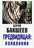 Предвидящая: появление: Unicum (Russian Edition)