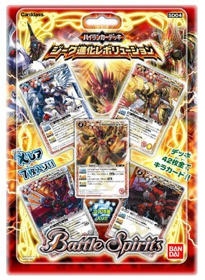 Battle Spirits - High Rankers Deck [Sieg Evolution Revolution]
