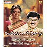 Panthulu Gari Pellam Telugu Movie VCD