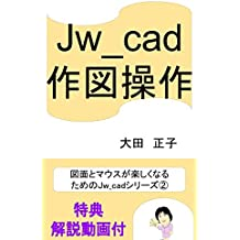 Jw_cad Plotting operation Drawing and mouse become fun For the Jw_cad series (Japanese Edition)